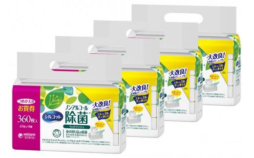 スッキリ快適 ノンアルコール除菌セット(替え大容量)
