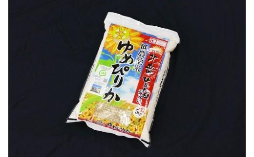 0811 【お米5㎏】 ゆめぴりか 低農薬米