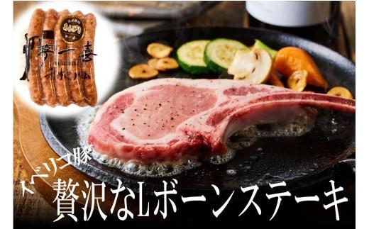 B-214.喰快 イベリコ豚骨付きステーキ&【大阪府貝塚市産】ウィンナー