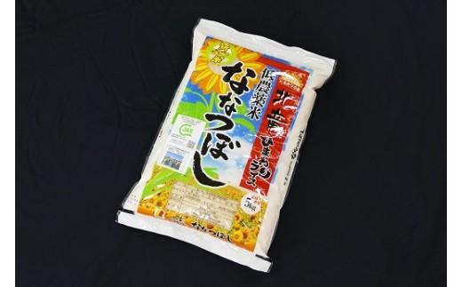 0602 【お米5㎏】 ななつぼし 低農薬米