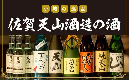 G-10 【定期便】蔵元おすすめ!毎月和食に良く合う日本酒便