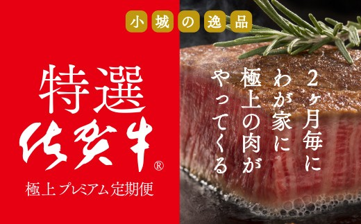 J1400-001 No Meat, No Life(佐賀牛シャトーブリアン含む)プレミア定期便