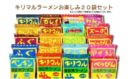 【ご当地ラーメン】キリマルラーメンお楽しみ20袋セット
