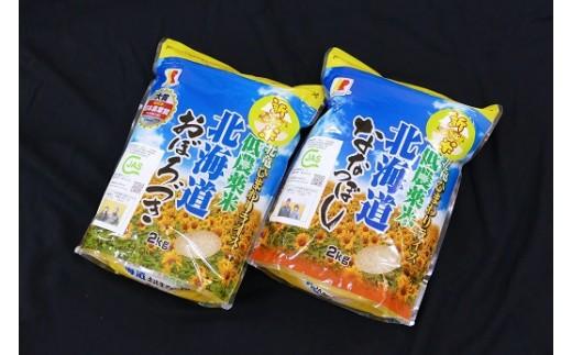 0501 【お米4㎏】おぼろづき、ななつぼし 低農薬米