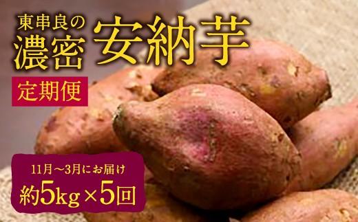 【I-445】東串良の濃密安納芋【定期お届けコース】