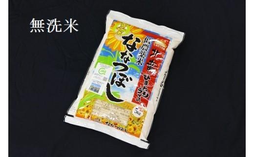 0604 【無洗米5㎏】 ななつぼし 低農薬米