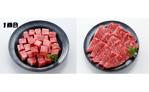 【1回目】伊万里牛ロースサイコロステ-キ600g、ヒレ焼肉300g(ブラックペッパー付)