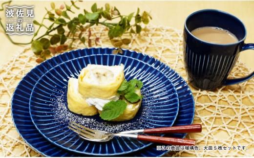 CC09 【波佐見焼】しのぎ 大皿瑠璃色5枚セット【一龍陶苑】-1