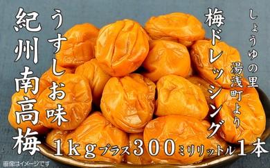 [№5745-2177]南高梅うすしお味1kgと梅ドレッシング1本