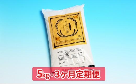[№5865-0216]【3ヶ月定期便】信州佐久産 コシヒカリ 五郎兵衛米 5kg