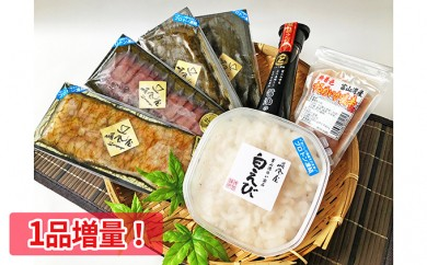 [№5684-1280]1品増量!白えび入り地魚お刺身おすすめセット