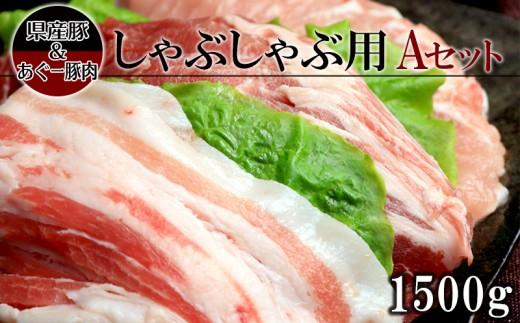 【食べ比べ】沖縄県産豚&あぐー豚肉しゃぶしゃぶ用Aセット(1,500g)