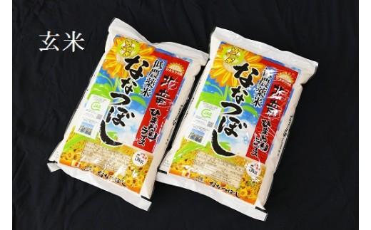 1111 【玄米10㎏】 ななつぼし 低農薬米