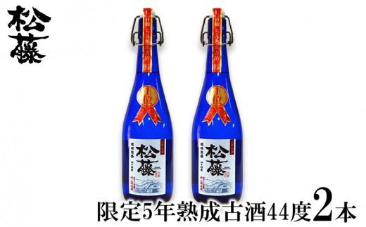 【松藤】限定5年熟成古酒44度 2本セット