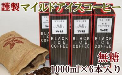 [№5745-2351]【謹製】無糖マイルドアイスコーヒー6本セット