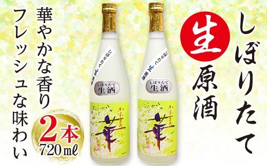 ◇しぼりたて生原酒「かずさの華」(吟醸)720ml×2本