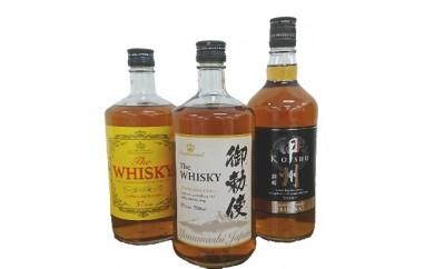 甲州 ウイスキー3本セット