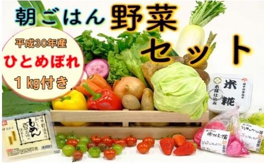 新米「ひとめぼれ」1㎏付イーハトーヴ朝ごはん野菜セット 【321】