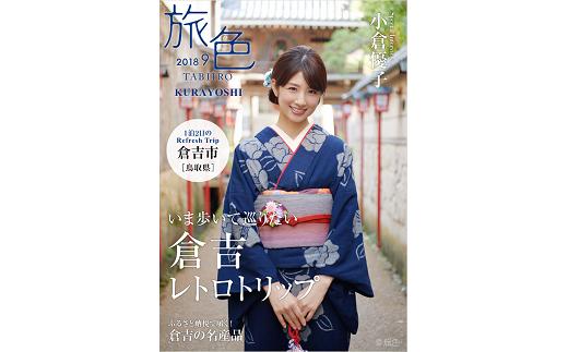 小倉優子さんがナビゲータとなり、倉吉市内を散策するスペシャルムービーも公開しています。