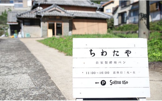 BAF001 【ちわたや】そのぎ茶バターと季節のジャム詰め合わせ(4本入り)【添加物不使用】-5