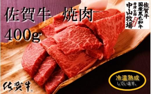 中山牧場 佐賀牛焼肉(400g)