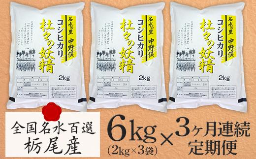 3-056【3ヶ月連続お届け】杜々の妖精コシヒカリ6kg(全国名水百選栃尾産2kg×3袋)