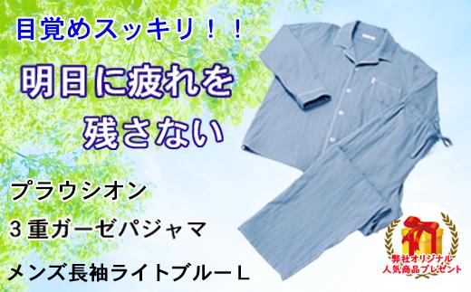 【60111】ガーゼパジャマで健康熟睡できて目覚めすっきりライトブルーL