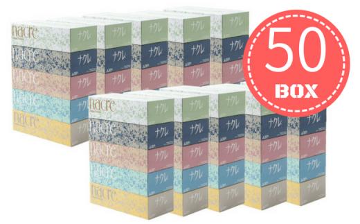 ★50箱お届け★東北限定ナクレ ティッシュペーパー 5箱10セット(お得な200組)