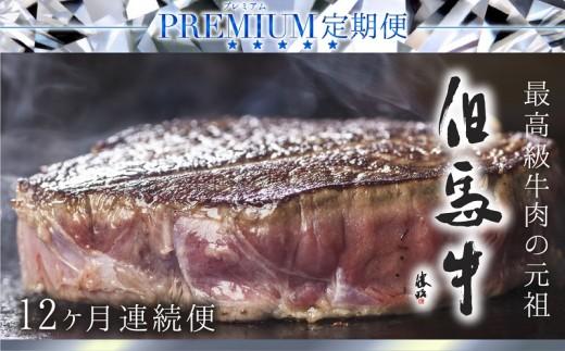 HP-1 【限定5】特選美方但馬牛 全部位食べつくしんせーな!(1月から年12回)【先行予約】