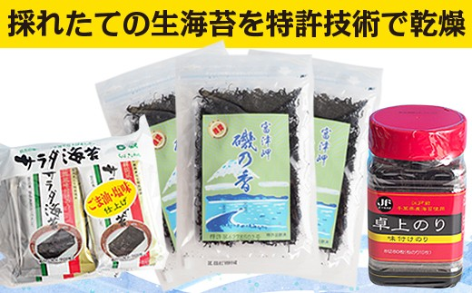 ◇風味満点!「磯の香」&味付け海苔セット