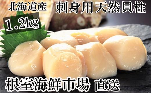 CA-42026 北海道産刺身用ほたて貝柱1.2kg(60~95玉)[430344]