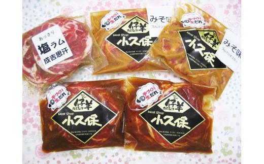 [b14-04]3種のラムジンギスカン 味くらべセット(醤油・味噌・塩)