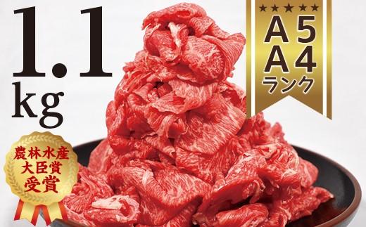 ◇特選!富津市産「かずさ和牛」切り落とし1.1kg【3月発送分】