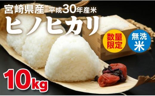 1.1-19 宮崎県西都産 平成30年産 新米ヒノヒカリ 10kg(無洗米)