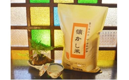 【お米マイスターのブランド米】ほっ♡懐かし米定期便(5kg×12か月)