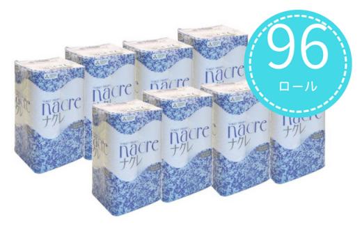【生活の必需品】96個をまとめてお届け 東北限定ナクレ トイレットペーパー シングル 12個×8