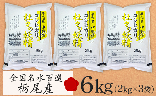 杜々の妖精コシヒカリ6kg(全国名水百選栃尾産2kg×3袋)