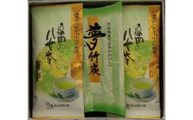 八女茶と竹炭の詰合せ