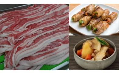 [№5685-1154]秋田県産 豚肉バラ1.5kg(2mmスライス)