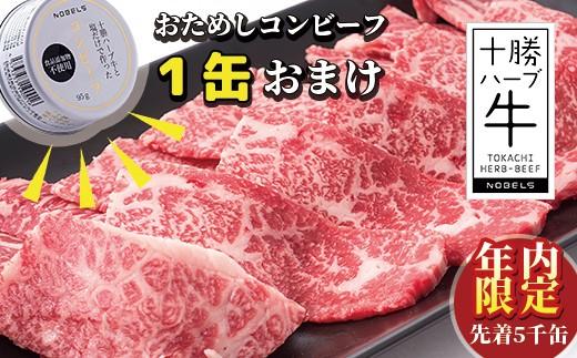 [H031]十勝ハーブ牛 肩ロース焼肉<350g> +コンビーフ