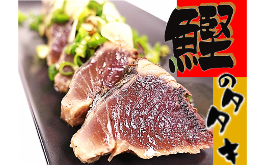 22-(2)寺尾鮮魚店の鰹のタタキセット(タレあり)