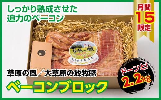 [0518]放牧豚バラ肉ベーコン(ブロック)2.2kg