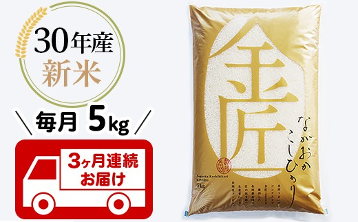 3-043【3ヶ月連続お届け】新潟県長岡産コシヒカリ「金匠」5kg(30年度産)