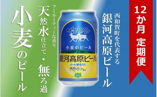 銀河高原ビール 小麦のビールセット定期便(12か月+1か月分)
