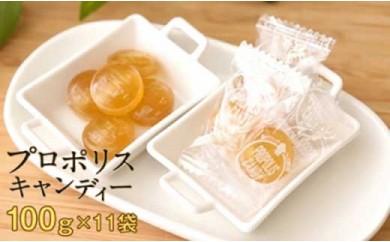 プロポリスキャンディー【100g×11袋】ミツバチの恵み
