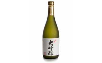 旭松酒造 大吟醸720ml【山田錦のキレ・スッキリした飲み口で冷酒がお薦め】