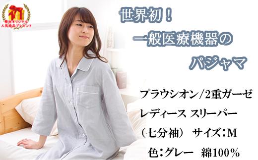 【49078】ガーゼパジャマ快眠促進未病改善健康美容スリーパーグレーM