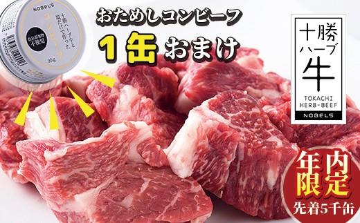 [H044]十勝ハーブ牛 煮込み用角切り<1kg> +コンビーフ ◆2019年2月発送