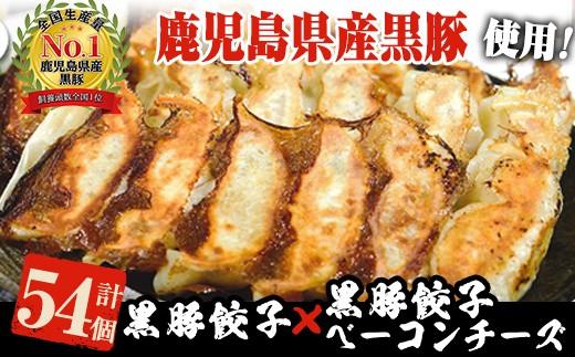 No.241 鹿児島県産黒豚餃子(2種・計54個)黒豚餃子と黒豚ベーコンチーズ餃子の食べ比べ!【ぎょうざのmany lab】