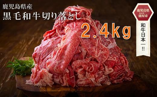 595 とにかくすごい!!2.4kg!!鹿児島県産黒毛和牛切り落とし!!